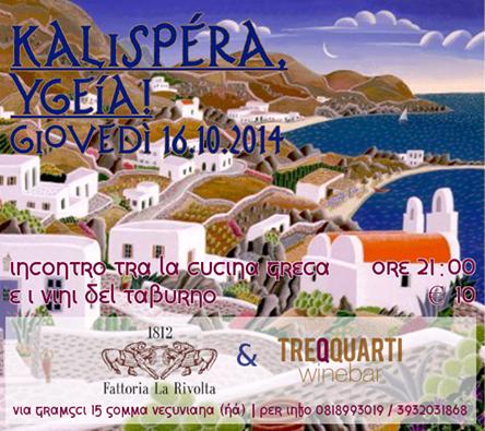 Kalispèra, giovedì 16 ottobre da Treqquarti (Somma Vesuviana) la cucina greca incontra i vini di Fattoria La Rivolta